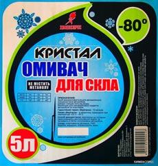 Омыватель стекла зимний -80° «Кристалл» заказать в Киеве